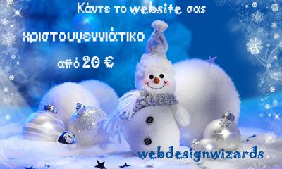 Κάντε το website σας Χριστουγεννιάτικο