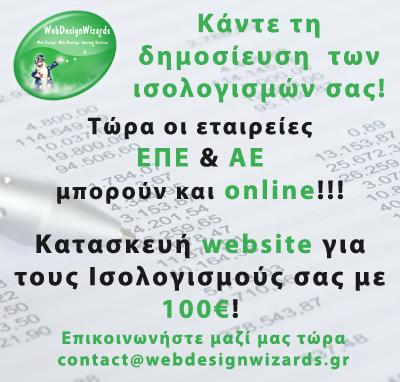 Website για την δημοσίευση των ισολογισμών σας με 100€!