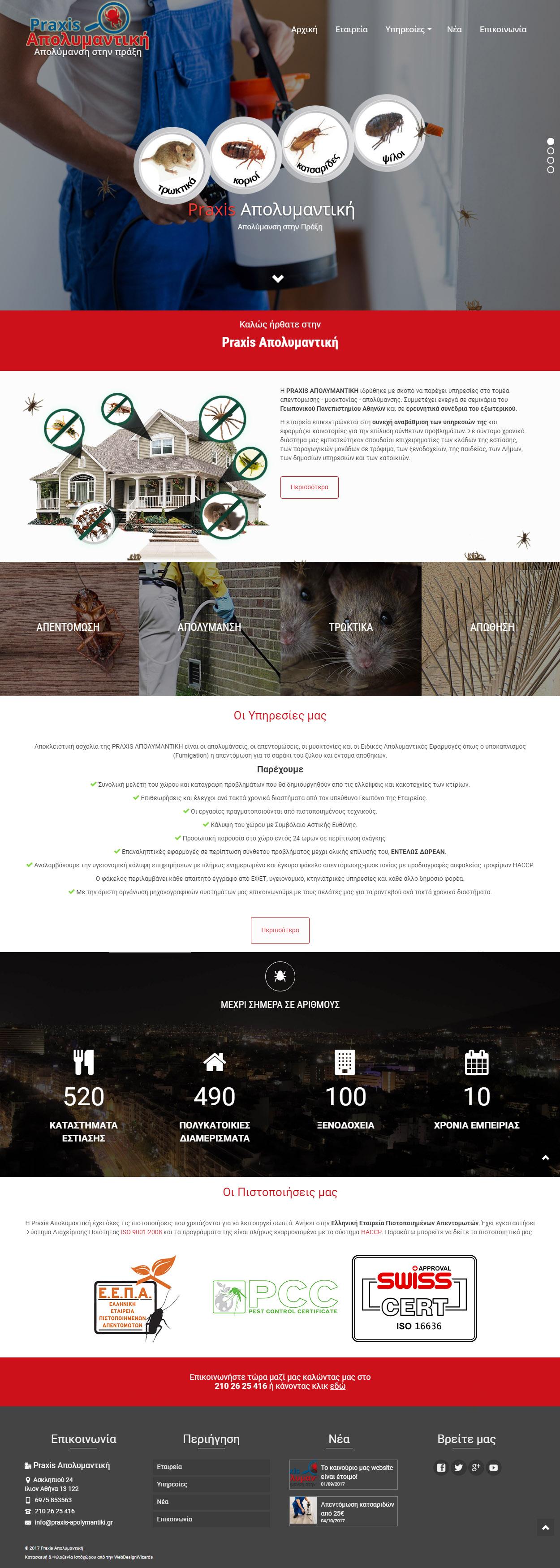 Website Ιστοχώρος Praxis Απολυμαντική